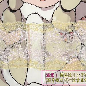 抱き枕用レースリング(幅広サイズ イエロー&ピンク)