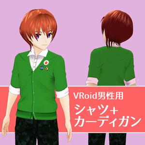 VRoid男性_シャツ+カーディガン