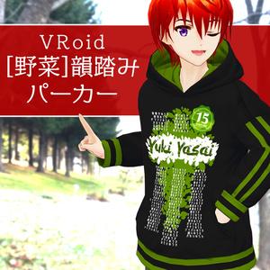 無料 VRoid [野菜]韻踏みパーカー