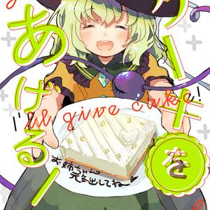 ケーキをあげる!