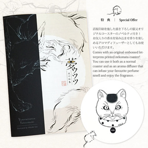 Yumeutsutsu Yakoemaki【booklet】