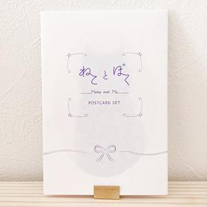 ねことぼく【ポストカードセット】