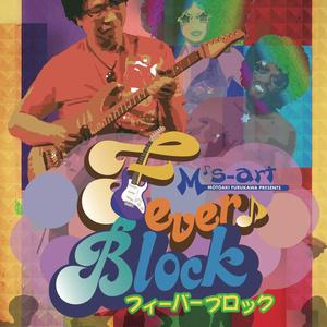 FEVER BLOCK (フィーバーブロック)