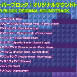 FEVER BLOCK オリジナルサウンドトラック