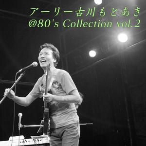 アーリー古川もとあき@80's Collection vol.2