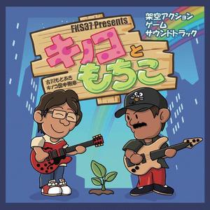 FKS37『キノコともちこ ~架空アクションゲームサウンドトラック~』