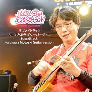 ももいろアンダーグラウンド『サウンドトラック 古川もとあき ギターバージョン』
