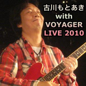 古川もとあき with VOYAGER LIVE 2010