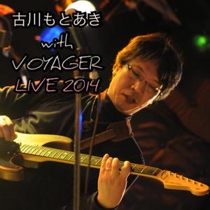 古川もとあき with VOYAGER LIVE 2014