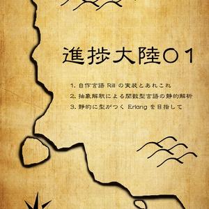 進捗大陸01
