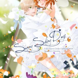 【12月新刊】Sunny Shiny Days【送料・梱包代込】