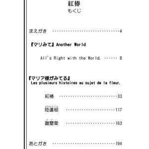 紅椿―マリみて二次創作 聖蓉SS集―【書籍】