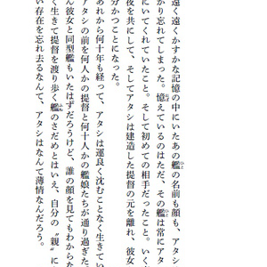 むさじゅんSS『優しき歌Ⅱ』【改訂版】