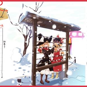 紅白黒暦2019~レイマリと一年を過ごそうカレンダー~