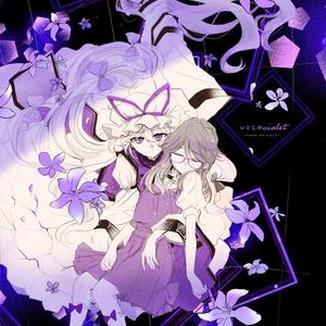 いとしのviolet