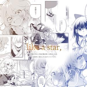 like a star,