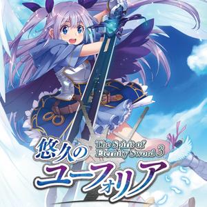 永遠神剣・第三章 悠久のユーフォリア わかってる/わかんない -The Eternity Sword Original Song Collection 7-