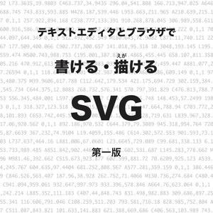 テキストエディタとブラウザで 書ける・描ける SVG [PDF版]