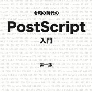令和の時代の PostScript 入門 [PDF版]