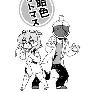 【DL販売】飴色リトマス~理科部出張肝試しの巻~