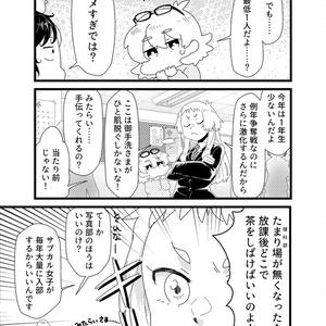 【DL販売】飴色リトマス~進級編~理科部、廃部の危機の巻