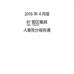 【DL販売】2018年4月度81管区(通称:日本支部)職員人事見分報告書