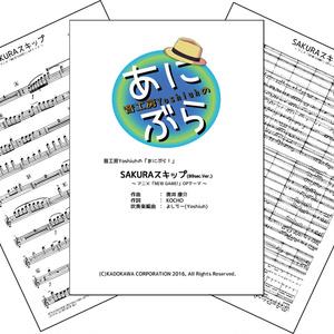 「SAKURAスキップ」(89sec.Ver.)(音工房Yoshiuhのあにぶら!シリーズ)