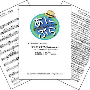 「オトモダチフィルム」(89sec.Ver.)(音工房Yoshiuhのあにぶら!シリーズ)