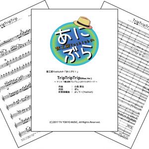 「TripTripTrip」(89sec.Ver.)(音工房Yoshiuhのあにぶら!シリーズ)