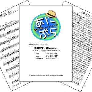 「お願いマッスル」(89sec.Ver.)(音工房Yoshiuhのあにぶら!シリーズ)