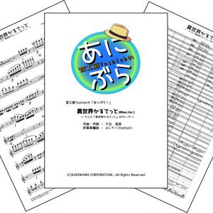 「異世界かるてっと」(89sec.Ver.)(音工房Yoshiuhのあにぶら!シリーズ)