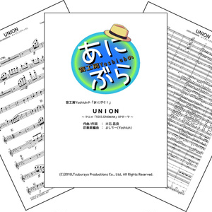 「UNION」(Full.ver.)(音工房Yoshiuhのあにぶら!シリーズ)