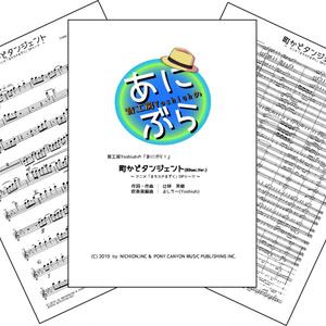 「町かどタンジェント」(89sec.Ver.)(音工房Yoshiuhのあにぶら!シリーズ)