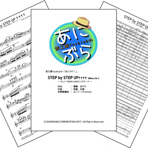 「STEP by STEP UP↑↑↑↑」(89sec.Ver.)(音工房Yoshiuhのあにぶら!シリーズ)