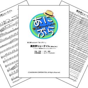 「異世界ショータイム」(89sec.Ver.)(音工房Yoshiuhのあにぶら!シリーズ)