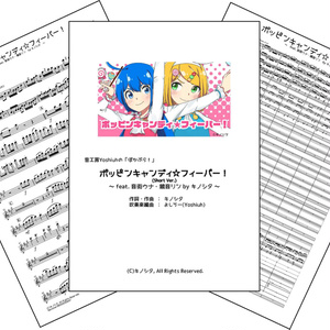 「ポッピンキャンディ☆フィーバー!」(Short.Ver.)(音工房Yoshiuhのぼかぶら!シリーズ)