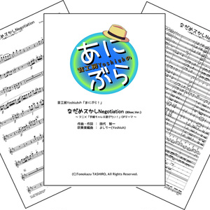 「なだめスかしNegotiation」(89sec.Ver.)(音工房Yoshiuhのあにぶら!シリーズ)