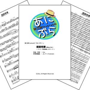 「廻廻奇譚」(89sec.Ver.)(音工房Yoshiuhのあにぶら!シリーズ)