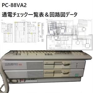 PC-88VA2チェック一覧表と回路図データ