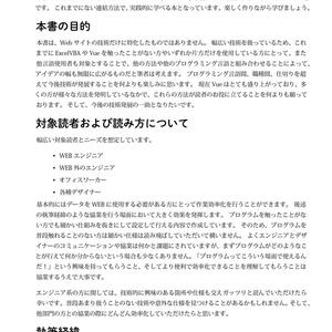 Excel×axios×Vueでびゅーっと!!WEB自動更新!!(電子版)