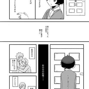 3/17 凛月ちゃんとナッちゃん