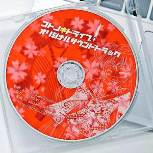 コトノネドライブ オリジナルサウンドトラック Vol.1