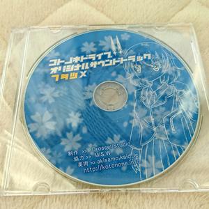 コトノネドライブ オリジナルサウンドトラック 双