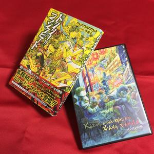 【小説&CD】ドクター=ファンクビート/カドワナルカ=シャンシャンルー