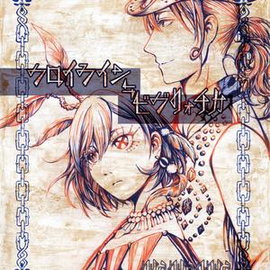 【小説電子版】フロイライン=ビブリォチカ 第一話