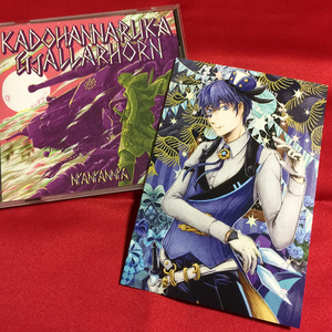 【CD&ポストカード】カドワナルカ=ギャラルホルン&無重力ピエロ セット