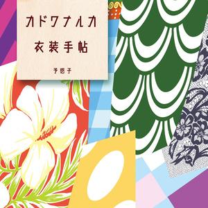 【電子版】カドワナルカ衣装手帖