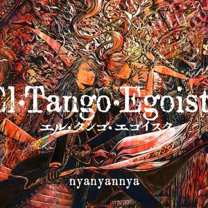 エル・タンゴ・エゴイスタ