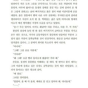 【소설 전자판】닥터=펑크비트 1~3화【한국어판】