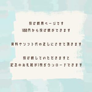 投げ銭用ページ